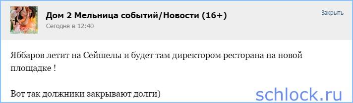 Вот так должники закрывают долги)