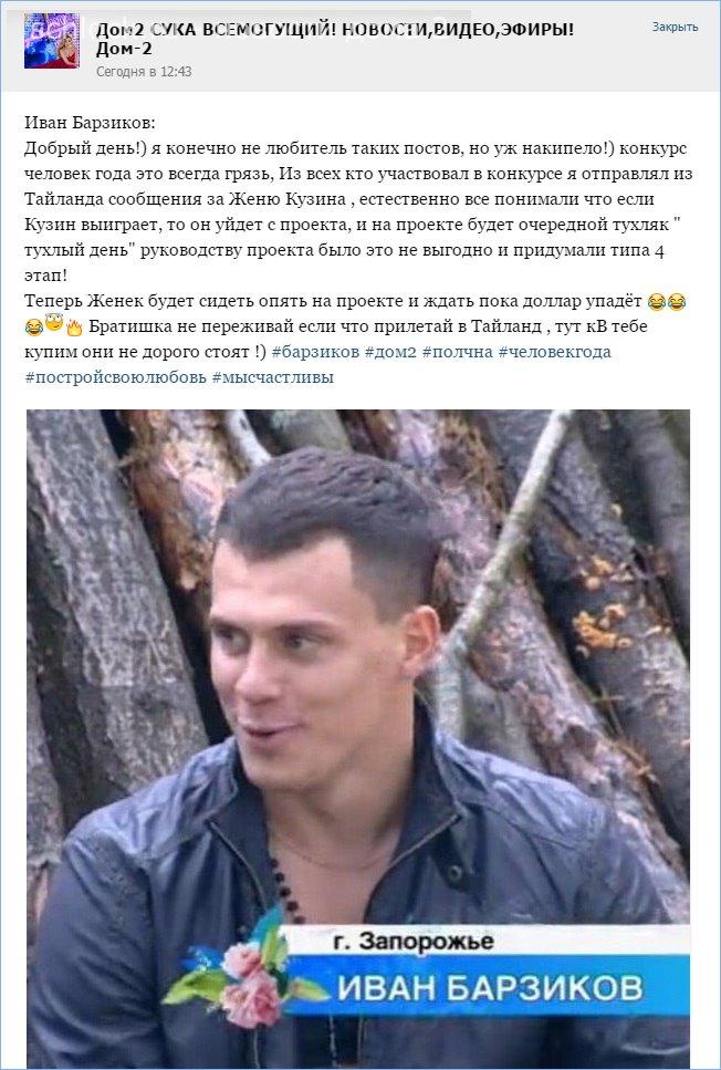 Барзиков. Я голосовал за Кузина