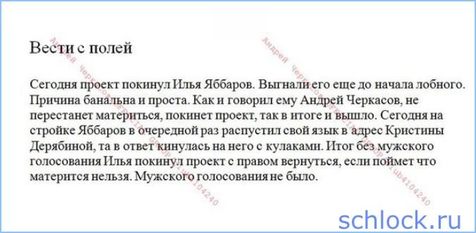 Подробности изгнания Яббарова!