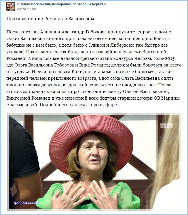 Противостояние Романец и Васильевны