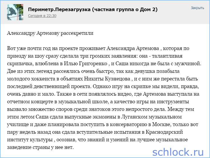 Артемову рассекретили