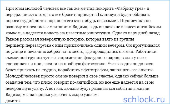 Вадима Рыжова пригласили на съемки