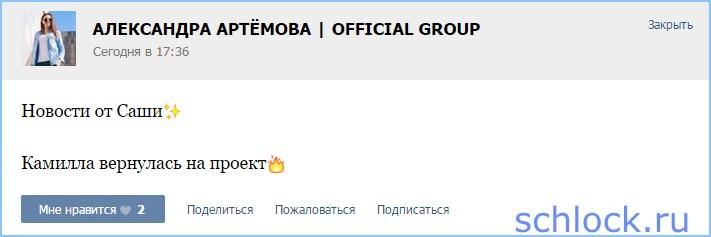 Срочная новость от Артемовой!