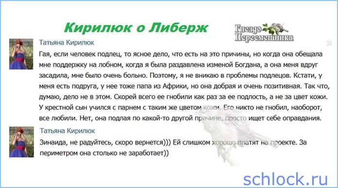 Кирилюк о Либерж и Задойновых