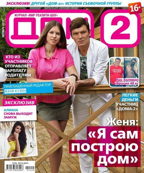 Октябрьский номер журнала дом 2