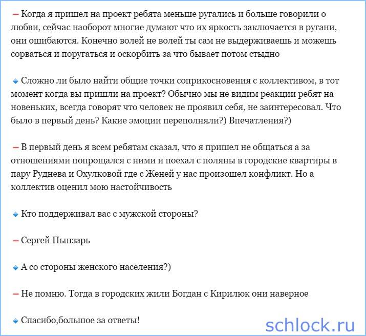 Интервью Игоря Трегубенко