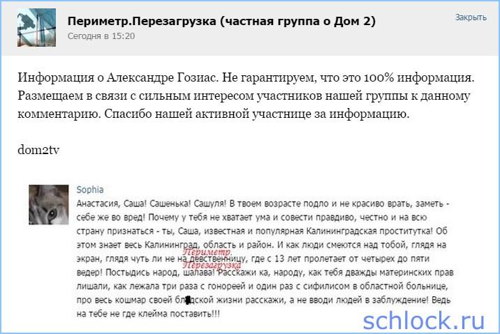 Информация о Александре Гозиас
