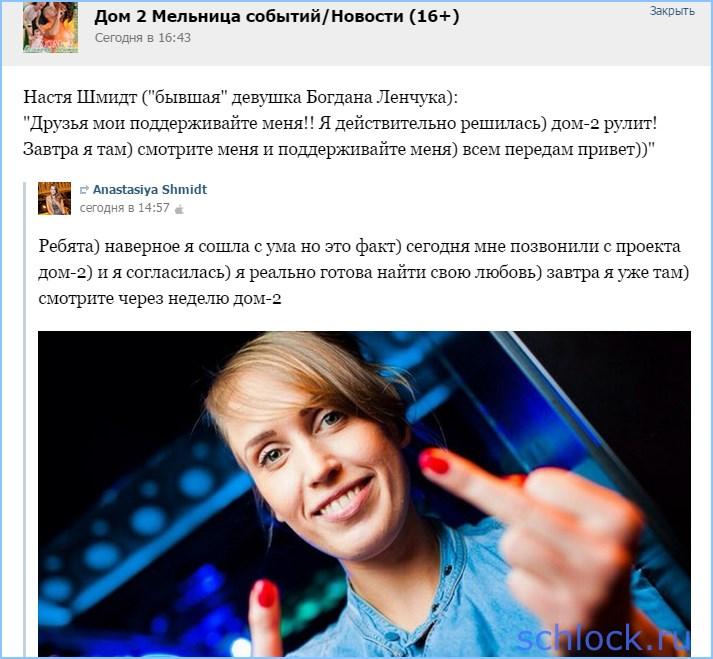 Экс-пассия Ленчука собралась на дом 2!
