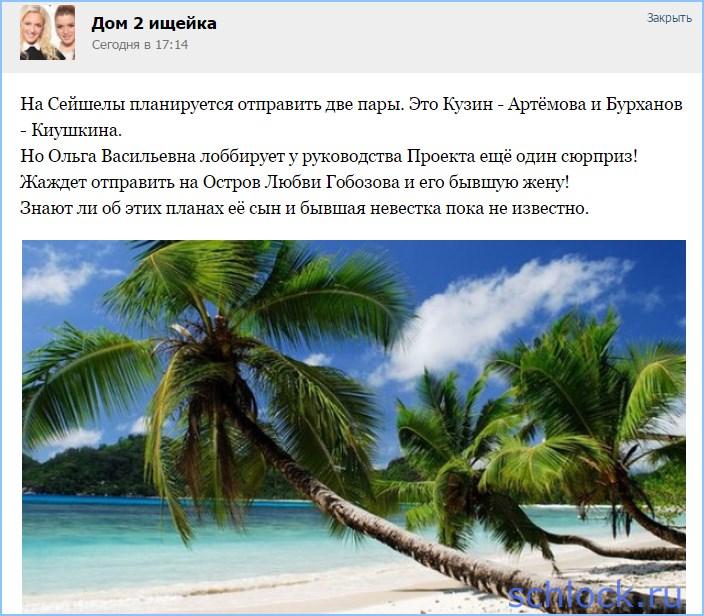 Сюрприз от Ольги Васильевны!