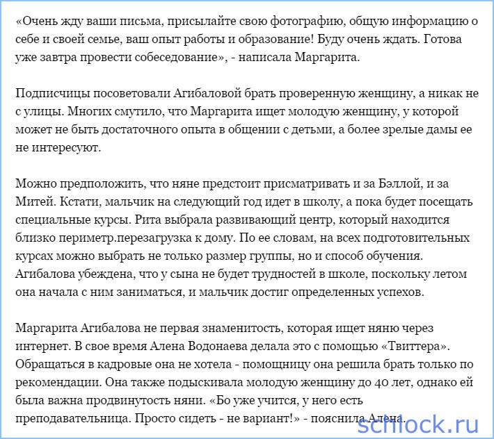Маргарита Агибалова срочно ищет няню