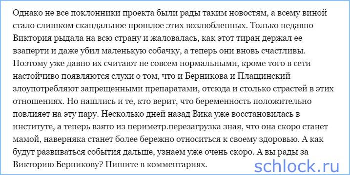Берникова и Плащинский скоро поженятся