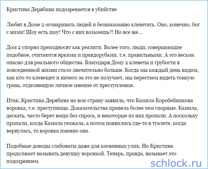 Кристина Дерябина подозревается в убийстве