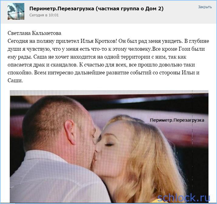 На поляну прилетел Илья Кротков!