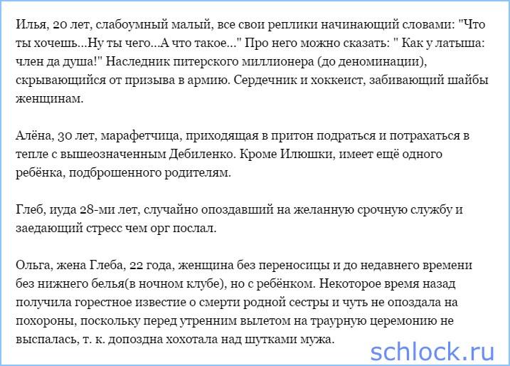 """""""На дне"""" Михайловского.Продолжение."""