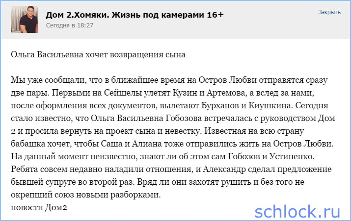Ольга Васильевна хочет возвращения сына