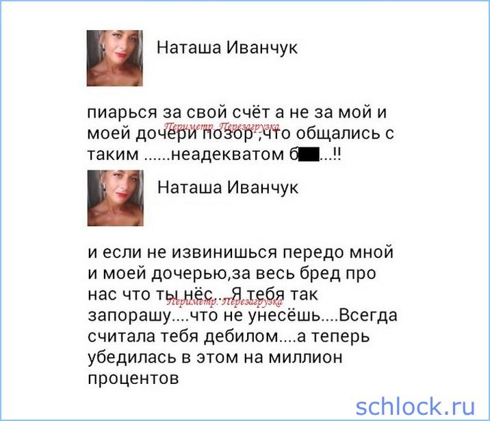 """Бывшая """"жена"""" Барановского гневается!"""