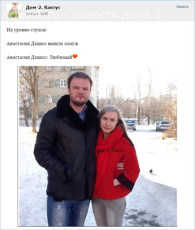 Анастасия Дашко вышла замуж