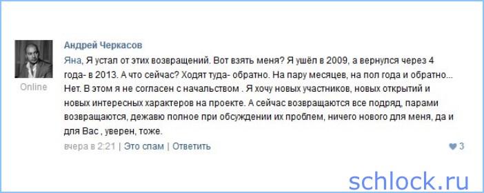 Черкасов недоволен руководством дома 2!