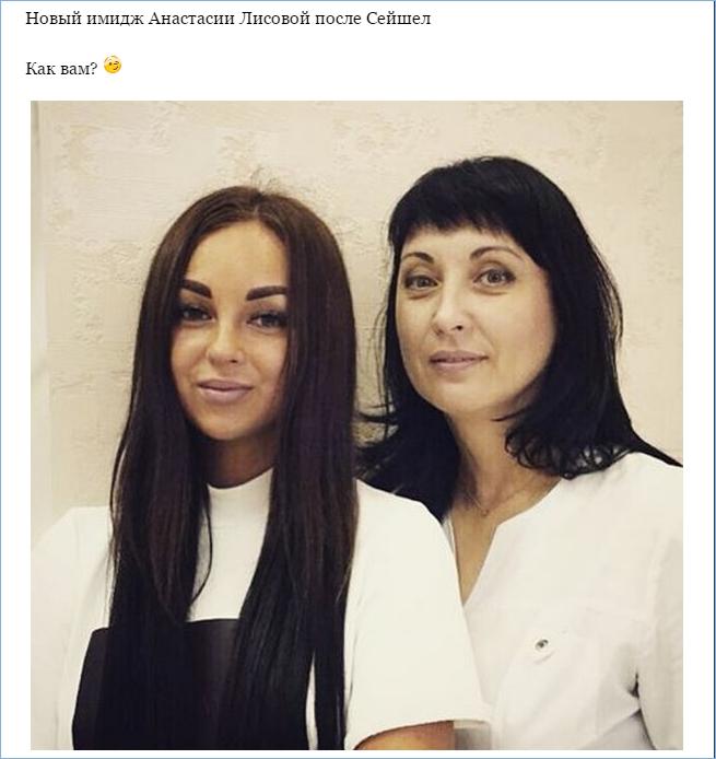 Новый имидж Анастасии Лисовой после Сейшел