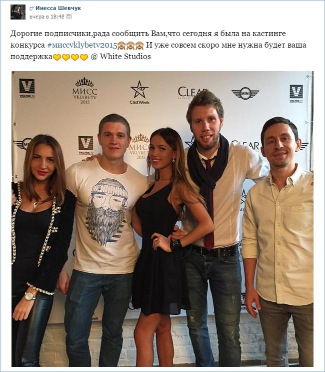 Инесса Шевчук побывала на кастинге