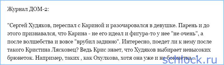 Худяков, переспал с Кариной и...