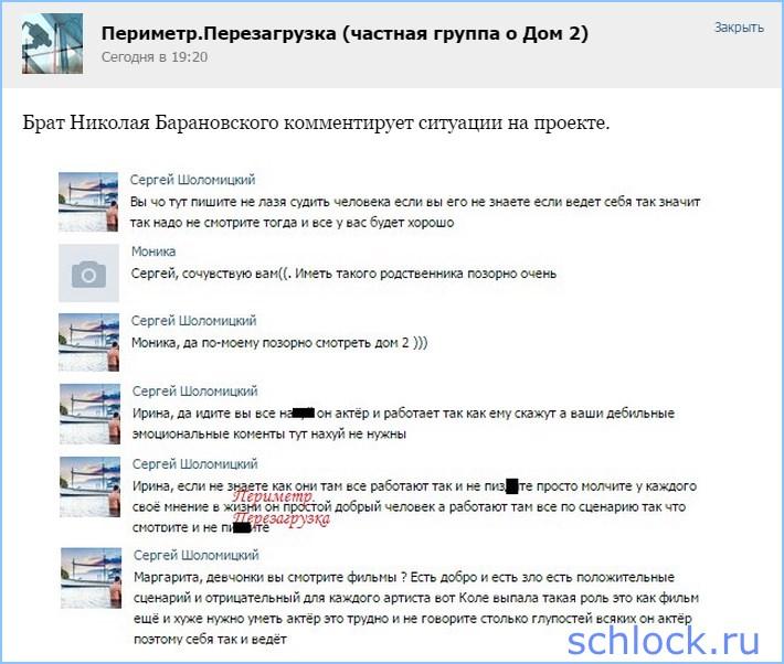 Брат Барановского комментирует...