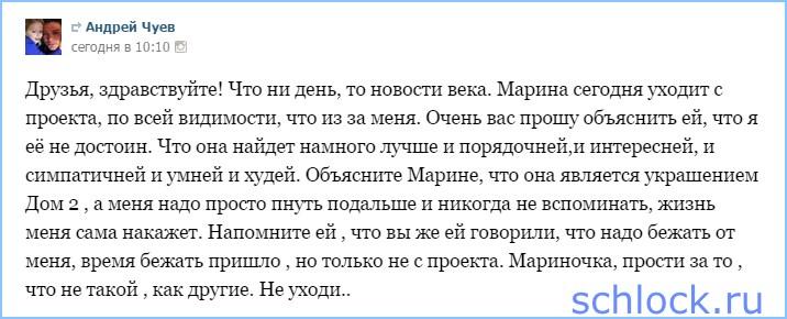 """""""Новость века"""" от Чуева"""