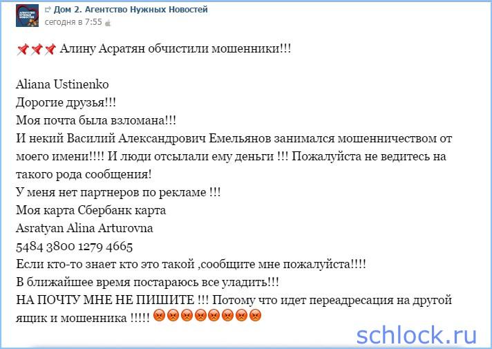 Алину Асратян обчистили мошенники