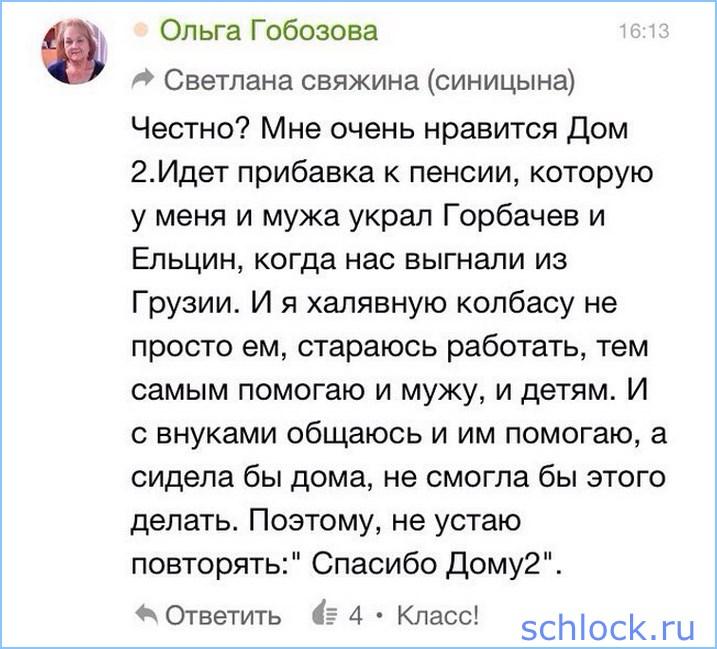 Дом 2 отдает долги Горбачева и Ельцина?!