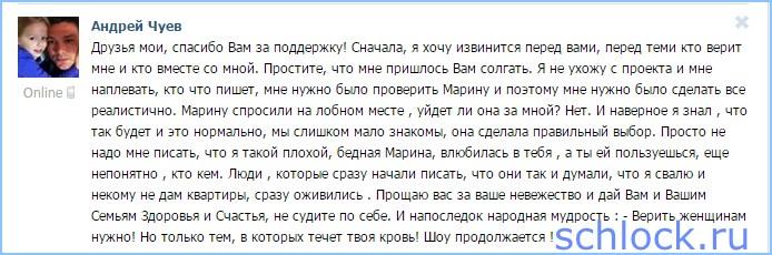 Андрей Чуев снова всех надул!