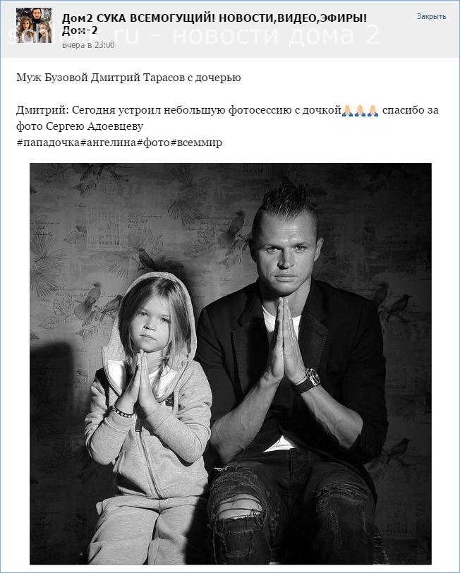 Муж Бузовой Дмитрий Тарасов с дочерью