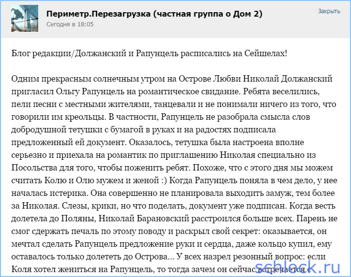 Редакция - Должанский и Рапунцель расписались