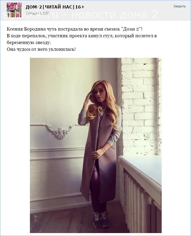 Ксения Бородина чуть пострадала во время съемок