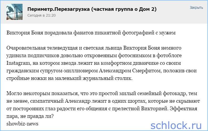 Виктория Боня порадовала фанатов