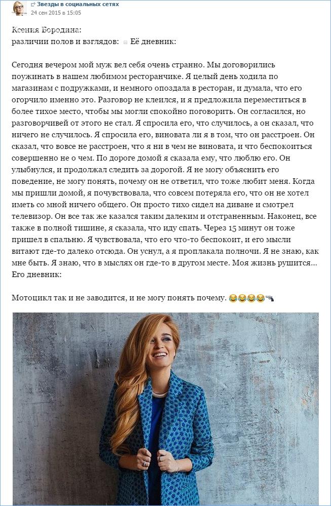 Ксения Бородина: различии полов и взглядов