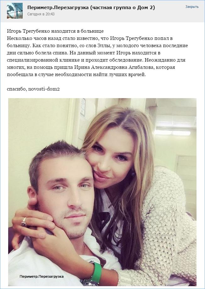 Игорь попал в больницу