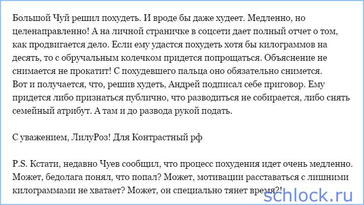Андрей Чуев подписал себе приговор