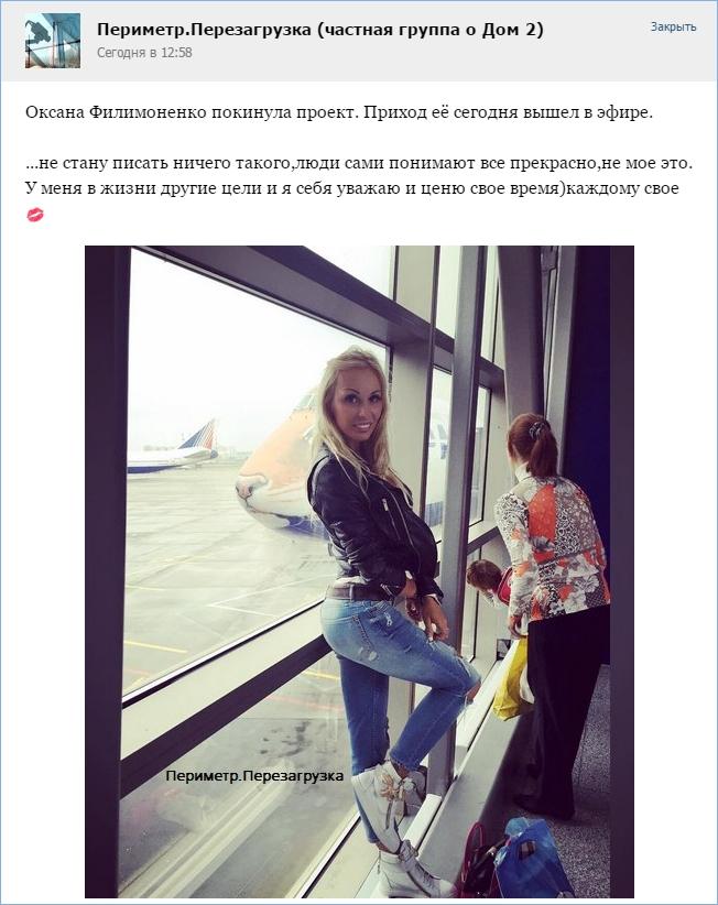 Оксана Филимоненко покинула проект