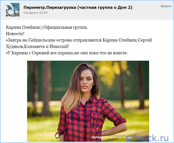 Новости от Карины