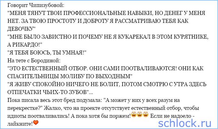 Перлы от Коляна БАРАНовского