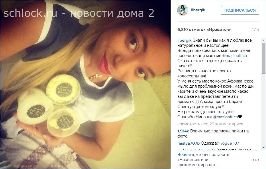 Сегодня в инстаграм 27.09.15 (девочки)