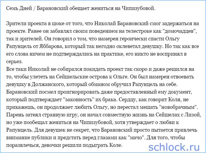 Барановский обещает жениться на...