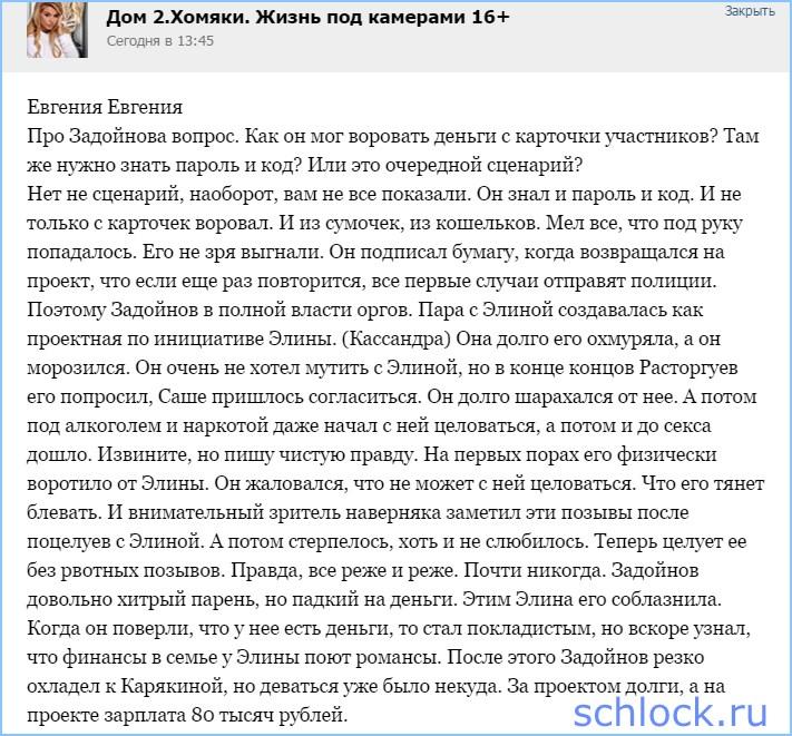 Слухи о темном прошлом Задойнова