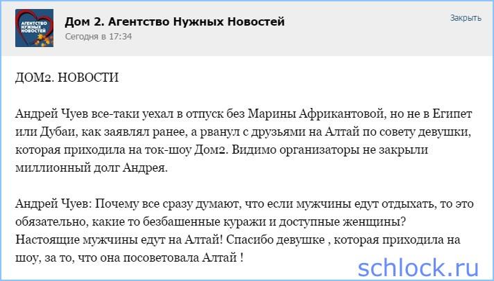 Чуев уехал в отпуск без Марины...