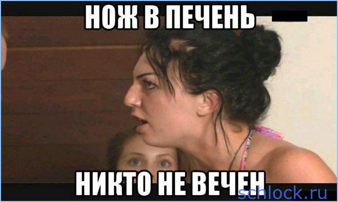 """"""" Не пей вина Гертруда, пьянство не красит дам..."""""""