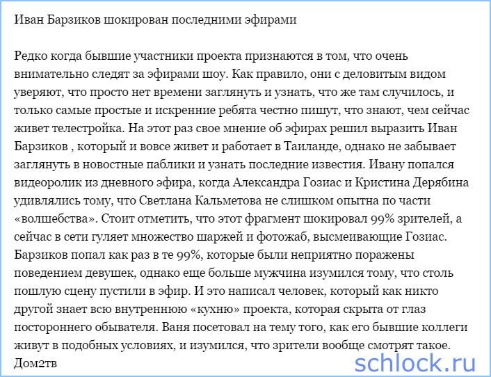 Барзиков шокирован последними эфирами