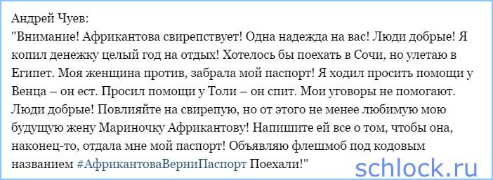 Чуев обратился к поклонникам за помощью