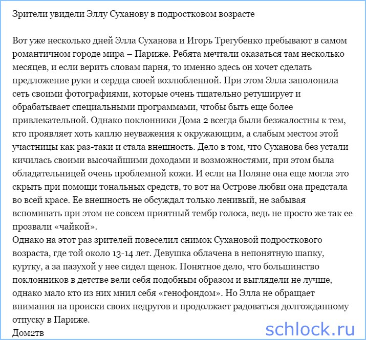 Зрители увидели Суханову в подростковом возрасте