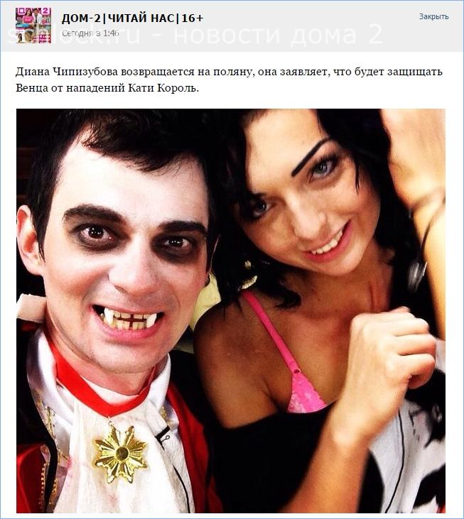 Диана Чипизубова возвращается