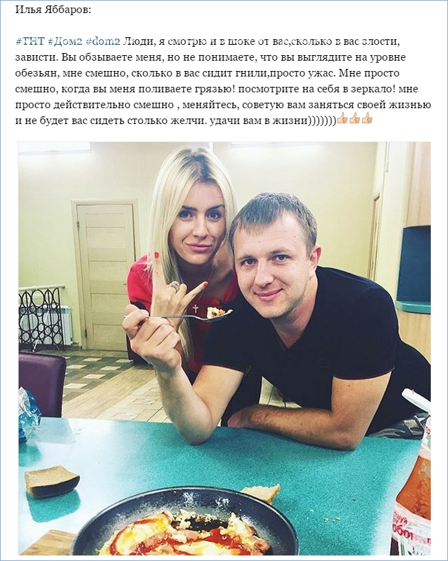 Илья Яююаров ноет в сети